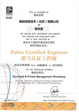 认证工程师-田永昌.png